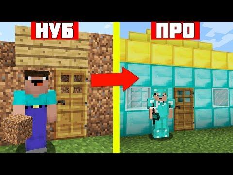 НУБ ПРОТИВ ПРО В МАЙНКРАФТ 6 ! NOOB VS PRO MINECRAFT ! МУЛЬТИК МАЙНКРАФТ - Видео из Майнкрафт (Minecraft)