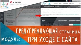 "Модуль ""Предупреждающая страница при уходе с сайта"" на 1С Битрикс"