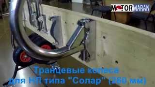 Транцевые колеса для надувных лодок типа