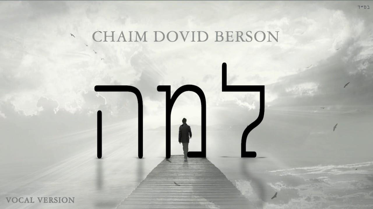 LAMA - Chaim Dovid Berson  למה - חיים דוד ברסון