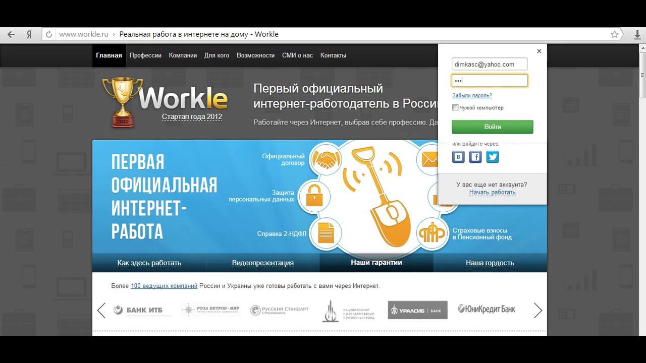 нелегальный заработок в интернете без вложений