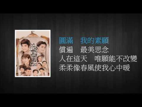 """[Lyrics KTV] Karaoke TV 馬國明 周麗淇 - 心暖 (劇集 """"流氓皇帝"""" 片尾曲) Rogue Emperor Ending Song"""