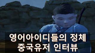 아이온클래식 중국유저 인터뷰!! 영어아이디들의 정체는?