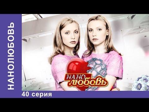 Нанолюбовь. Сериал. 40 Серия. StarMedia. Фантастика