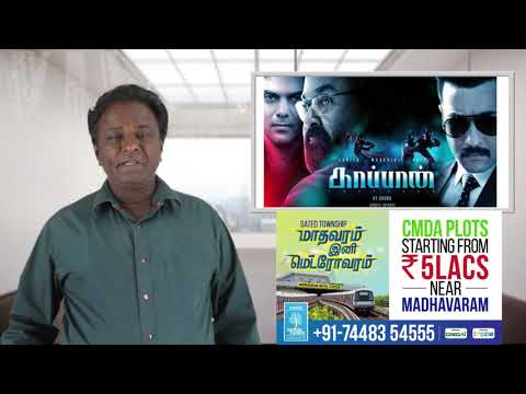 KAAPPAAN Review - Kaapaan - Surya, K V Anand - Tamil Talkies