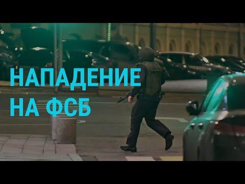 Стрельба в Москве | ГЛАВНОЕ | 19.12.19