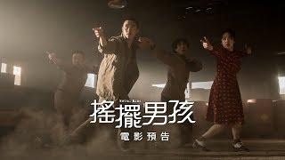 舞出新世界!【搖擺男孩】舞動版預告 #都敬秀 戰亂中舞出新希望 1/11(五) 在台隆重獻映!