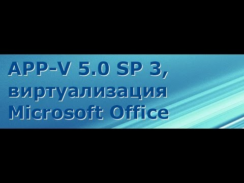 APP-V 5.0 Service Pack 3, виртуализация Microsoft Office