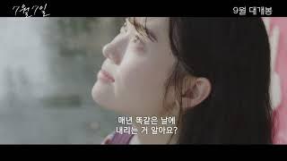 [개봉영화] 7월7일 - 메인 예고편