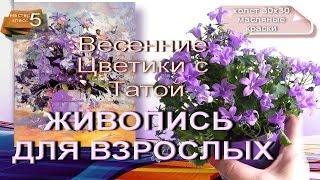 Весенние цветики с Татой. Урок по живописи маслом для взрослых.Vesennie_Tsvetiki_s_Tatoj