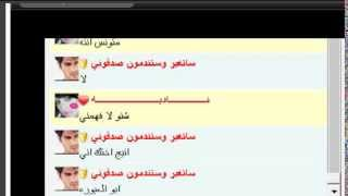 فضيحه عز يوزع ارقام على بنات شات شارع الحب