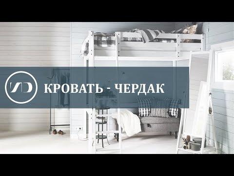 Как сделать кровать чердак