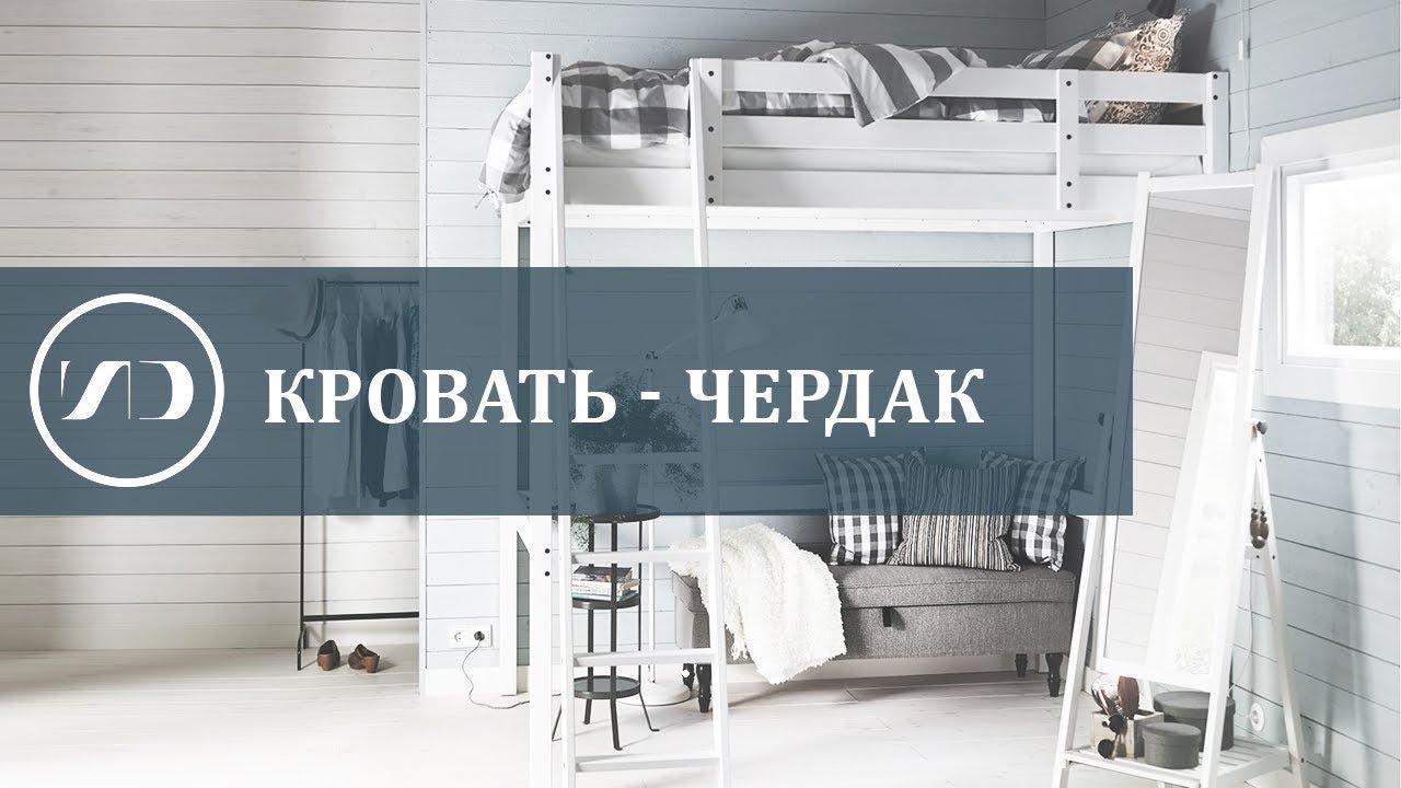 Кровать-чердак: как использовать идею с умом | дизайн чердака комната девушки