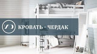 видео Кровати-чердаки