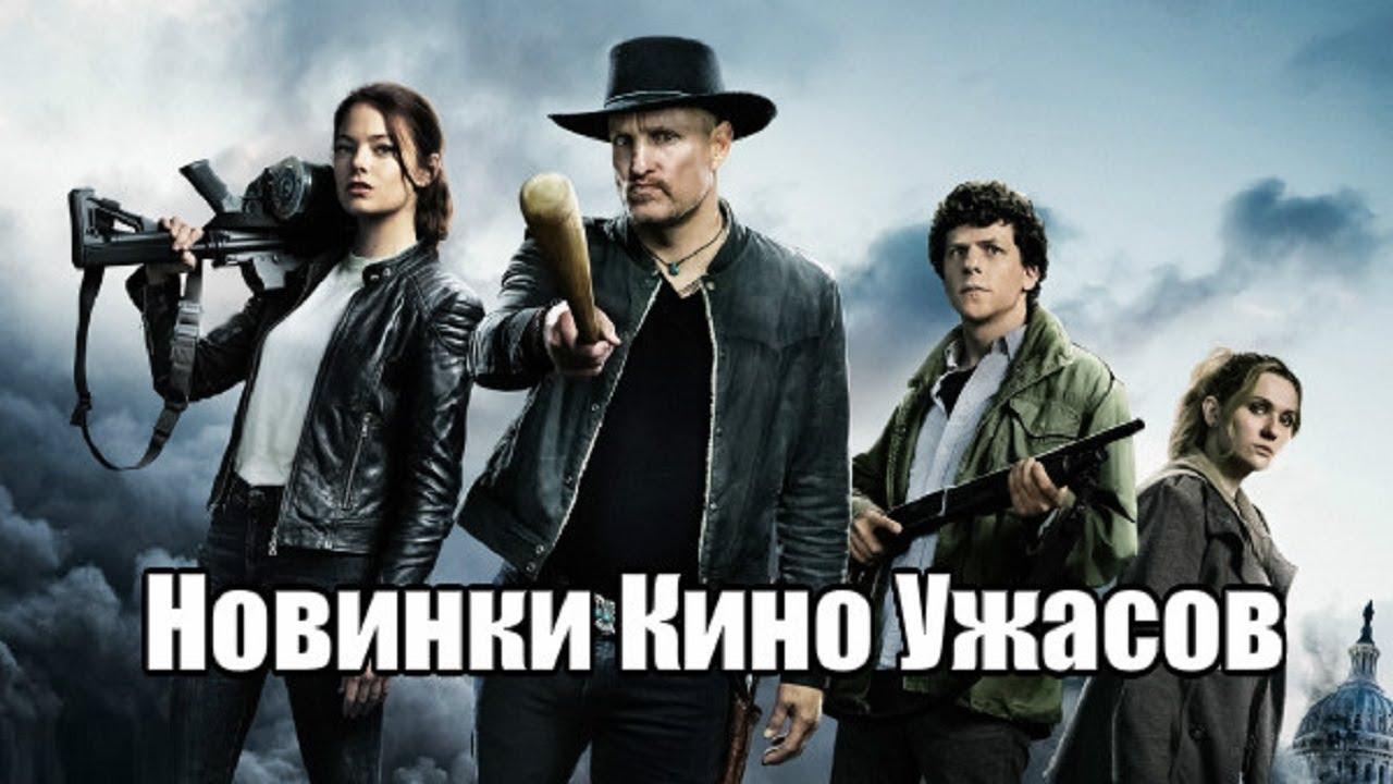 новинки кино ужасов октябрь 2019