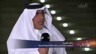 مقابلة مع الأستاذ خالد السيد المشرف العام على جائزة كتارا للرواية العربية