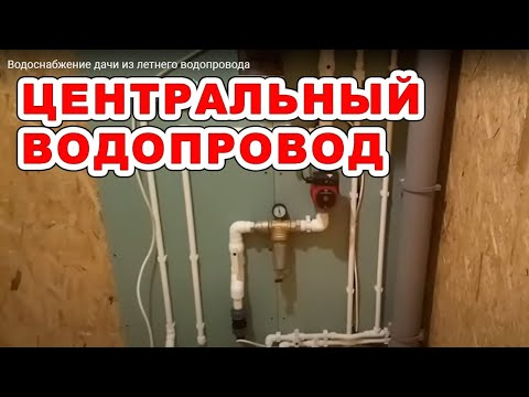 Как провести центральное водоснабжение в частный дом