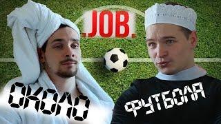 ОКОЛО ФУТБОЛА / спортивная трансляция / НОВОЕ ШОУ