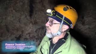 Спелеологія. Печера Баджейская. Красноярський край. Туризм.