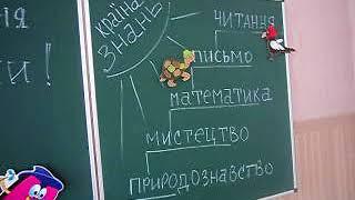 Перший урок 1-Б школа №213