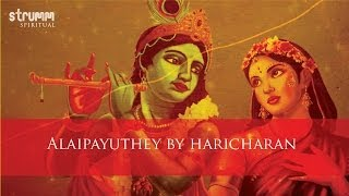 Alaipayuthey by Haricharan