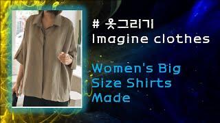 #여성복 빅사이즈 여성을 위한 남방만들기/패턴#옷그리기…
