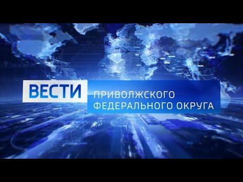 Вести ПФО. Выпуск от 14.02.2020
