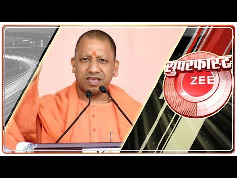 Superfast Zee: अब तक की 50 बड़ी ख़बरें | Top News Today | Breaking News | Hindi News | Latest News