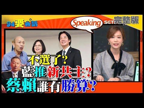 【94要客訴】被韓國瑜旋風狂掃!賴清德哽咽不得不選?民進黨還要蔡賴配?