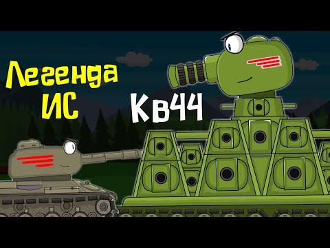 КВ-44 и ИС Финал : Мультики про танки