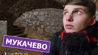 Украина без денег - МУКАЧЕВО (выпуск 11)(Я в