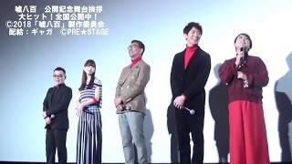 嘘八百 公開記念舞台挨拶 大ヒット全国公開中! http://gaga.ne.jp/uso8...