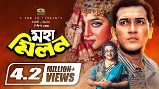 Bangla HD Movie | Moha Milon | মহামিলন | ft Salman Shah, Shabnur, Pijush Bondopadhyay, Bobita, Rajib