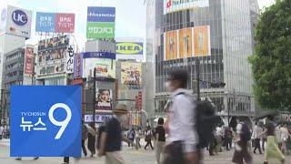 """일본 확진자, 1만명 돌파 '사상 최다'…""""올림픽과 관계 없어"""" [뉴스 9]"""