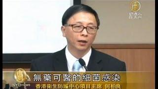 中國新聞 港府 致命惡菌ndm 1多由大陸傳入