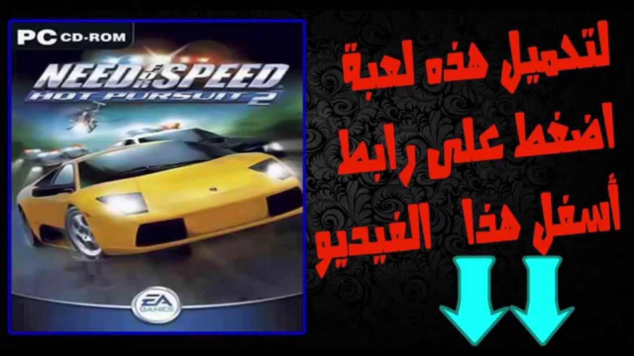 need for speed poursuite infernale 2 pc startimes