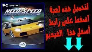 لعبة السيارات الرائعة كاملة مكمولة Need for Speed: Hot Pursuit 2بحجم خيالي ميجا 117