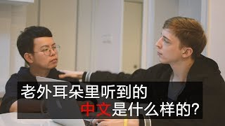 How Chinese sounds to non-Chinese speakers 老外耳朵里听到的中文是什么样的? thumbnail