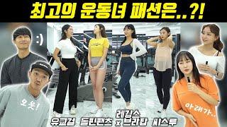 일반인들이 가장 선호하는 운동녀 패션은..? (Feat…