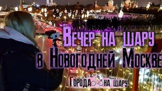 Смотреть видео Москва новогодняя. Как бюджетно провести время в Москве. онлайн