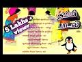 Kummi song | ஆனந்தம் விளையாடிடும் பூமி | 4th std | Term 3