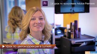 Урок 14 - цветокоррекция с помощью эффекта Lumetri color в Premiere Pro.