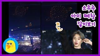 BTS(방탄소년단) 소우주SOWOOZOO 드론쇼&…
