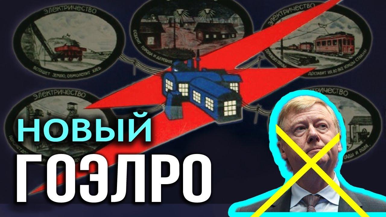 Энергетике РФ нужны сталинские наркомы, а не эффективные менеджеры