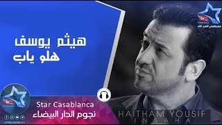 هيثم يوسف - هلو ياب (حصرياً) | Haitham Yousif - Hlo Yab (Exclusive) | 2015