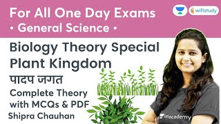 Plant Kingdom | Biology | General Science | For All One Day Exams | wifistudy | Shipra Ma'am