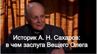 Историк Андрей Николаевич Сахаров: в чем заслуга Вещего Олега?