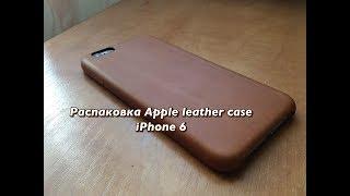 Розпакування Apple Leather Case iPhone 6.