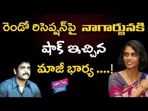 రెండో రిసెప్షన్ పై    Nagarjuna First Wife Lakshmi About Chaitu, Sam Reception   YOYO Cine Talkies