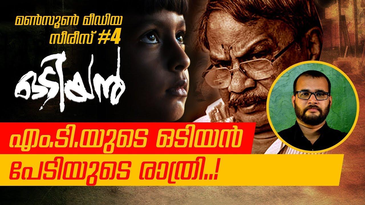 ഉണ്ണിയുടെ ഉറക്കംകെടുത്തിയ കണ്ടന്കാളി..! ..! | Odiyan Series4 | Monsoon Media